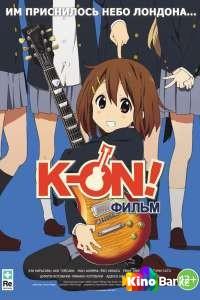 Фильм K-On! Фильм смотреть онлайн