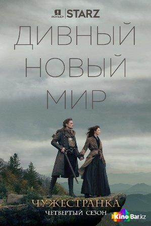 Фильм Чужестранка 4 сезон 1-13 серия смотреть онлайн