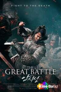 Фильм Великая битва смотреть онлайн
