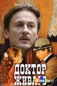 Фильм Доктор Живаго (все серии по порядку) смотреть онлайн