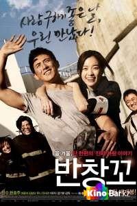 Фильм Любовь 911 смотреть онлайн