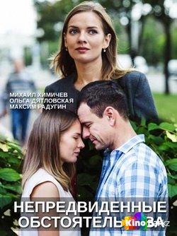 Фильм Непредвиденные обстоятельства 1-4 серия смотреть онлайн