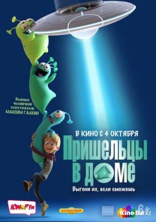 Фильм Пришельцы в доме смотреть онлайн