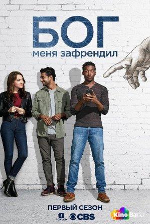 Фильм Бог меня зафрендил 1 сезон 1-20 серия смотреть онлайн
