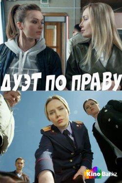 Фильм Дуэт по праву 1 сезон 1-11,12 серия смотреть онлайн