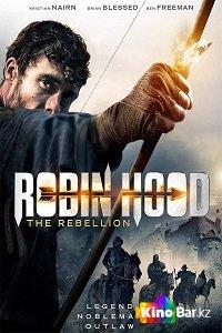 Фильм Робин Гуд: Восстание смотреть онлайн