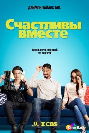 Фильм Счастливы вместе 1 сезон 1-13 серия смотреть онлайн