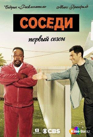 Фильм Соседство 1 сезон 1-21 серия смотреть онлайн