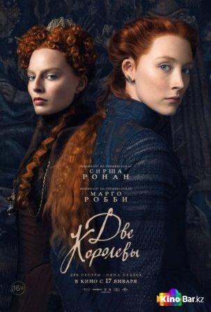 Фильм Две королевы смотреть онлайн