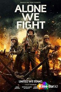 Фильм Одни в бою смотреть онлайн