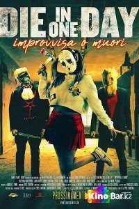 Фильм Умрите в один день смотреть онлайн