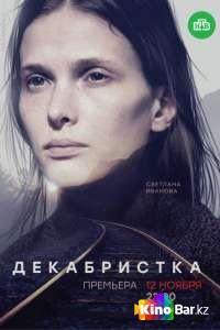 Фильм Декабристка 1 сезон 1-10 серия смотреть онлайн