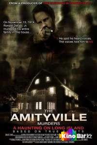 Фильм Убийства в Амитивилле смотреть онлайн