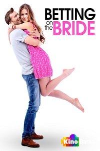 Фильм Пари на невесту смотреть онлайн