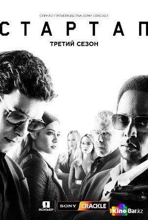 Фильм Стартап 3 сезон 1-10 серия смотреть онлайн