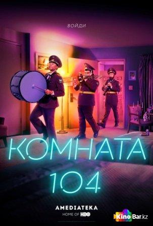 Фильм Комната 104 2 сезон 1-11,12 серия смотреть онлайн