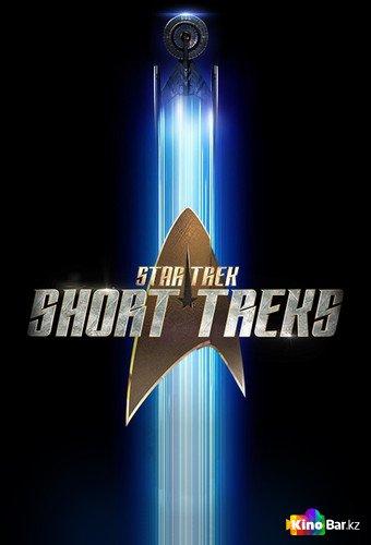 Фильм Звёздный путь: Короткометражки 1-4 серия смотреть онлайн