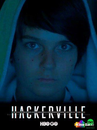 Фильм Хакервилль 1 сезон 1-5,6 серия смотреть онлайн