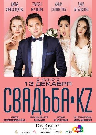 Фильм Свадьба.Kz / Svadba.kz смотреть онлайн