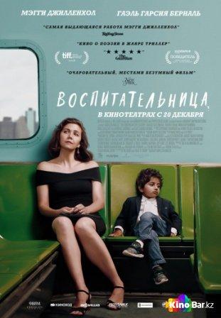 Фильм Воспитательница смотреть онлайн