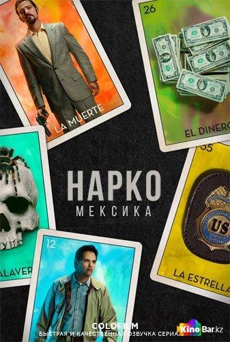 Фильм Нарко: Мексика 1 сезон смотреть онлайн