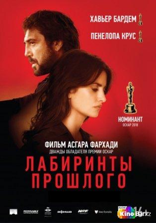 Фильм Лабиринты прошлого смотреть онлайн