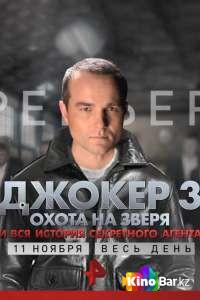 Фильм Джокер 3. Охота на зверя 1-4 серия смотреть онлайн