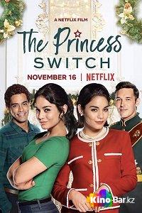 Фильм Замена принцессы смотреть онлайн