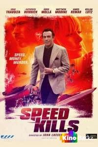 Фильм Скорость убивает смотреть онлайн