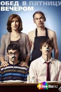 Фильм Обед в пятницу вечером (все серии по порядку) смотреть онлайн