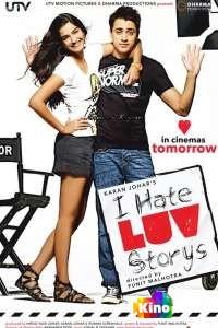 Фильм Я ненавижу любовные истории смотреть онлайн
