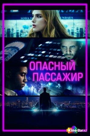 Фильм Опасный пассажир смотреть онлайн