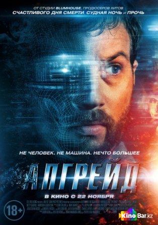 Фильм Апгрейд смотреть онлайн