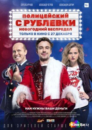 Фильм Полицейский с Рублёвки. Новогодний беспредел смотреть онлайн