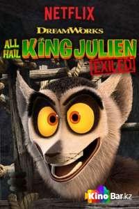 Фильм Да здравствует король Джулиан: Изгнанный 1-11 серия смотреть онлайн