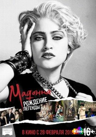 Фильм Мадонна: Рождение легенды смотреть онлайн