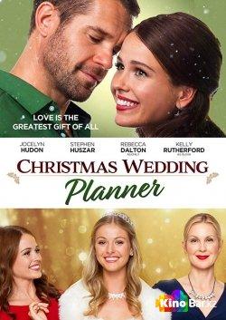 Фильм Свадьба на рождество смотреть онлайн