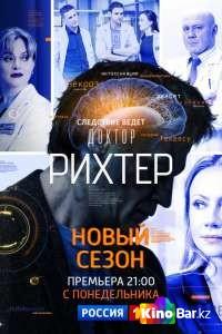 Фильм Доктор Рихтер 2 сезон 1-15,16 серия смотреть онлайн