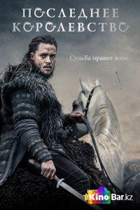 Фильм Последнее королевство 3 сезон 1-10 серия смотреть онлайн