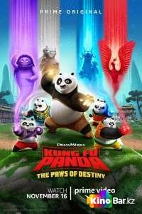 Фильм Кунг-фу панда: Лапки судьбы 1-13 серия смотреть онлайн