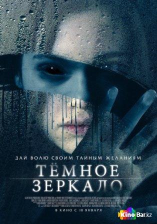 Фильм Тёмное зеркало смотреть онлайн