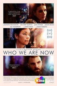 Фильм Кем мы стали смотреть онлайн