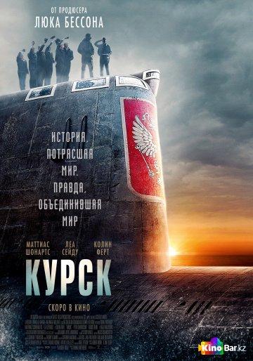 Фильм Курск смотреть онлайн