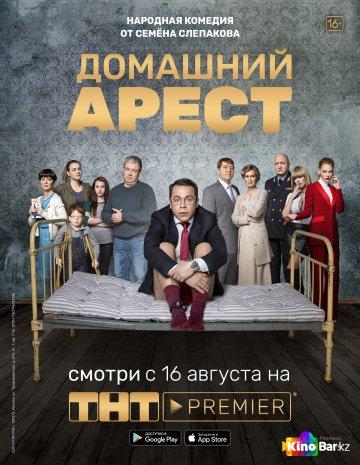 Фильм Домашний арест 2 сезон смотреть онлайн