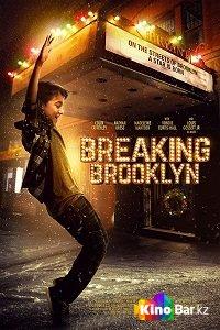 Фильм Разрушение Бруклина смотреть онлайн