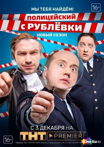 Фильм Полицейский с Рублёвки 3.2 сезон 1-8 серия + Фильм о сериале смотреть онлайн
