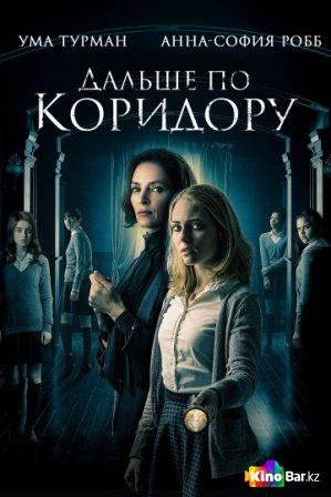 Фильм Дальше по коридору смотреть онлайн