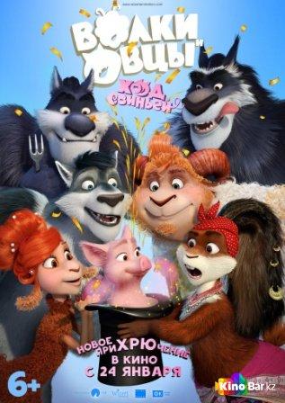 Фильм Волки и Овцы: Ход свиньёй смотреть онлайн