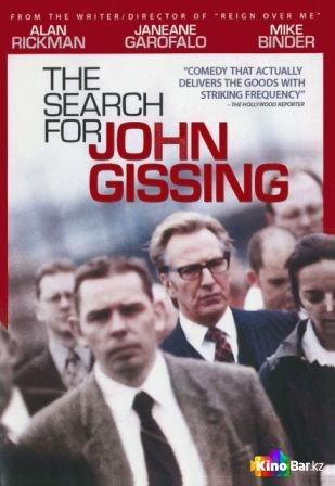 Фильм В поисках Джона Гиссинга смотреть онлайн