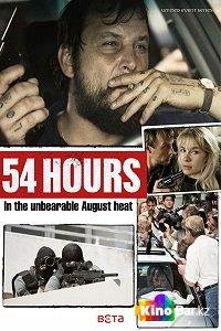 Фильм 54 часа смотреть онлайн